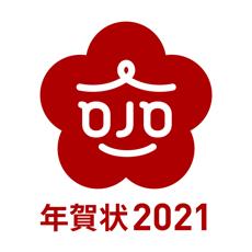 年賀状2021 サラ年賀状(iOS/Android)