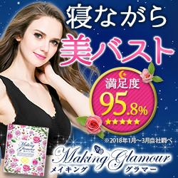 MakingGlamour(メイキンググラマー)