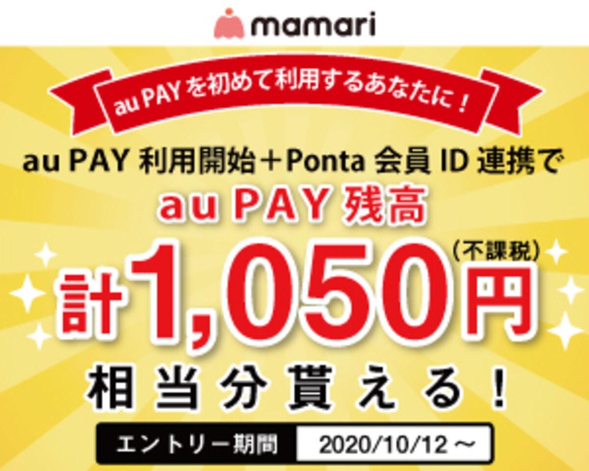 auPAY×ママリ 1,050円チャージキャンペーン
