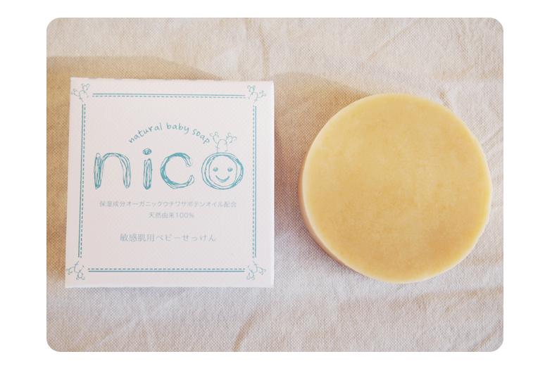 nicoせっけん(子供用オーガニック石鹸)※100円クーポン付き※