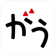 マンガがうがう(iOS/Android)