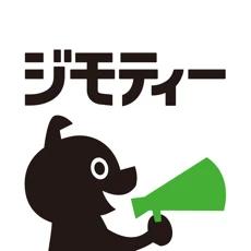 ジモティー(iOS/Android)