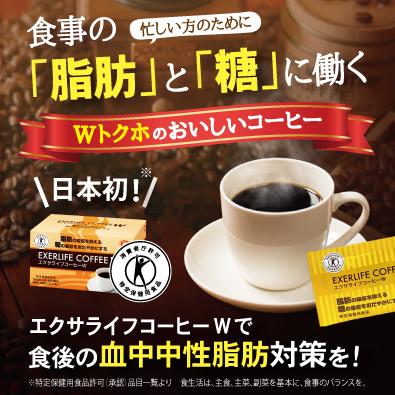 エクサライフコーヒー540円税込