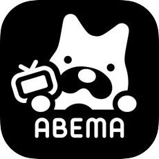 ABEMA(アベマ)(iOS/Android)
